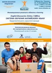 изучение английского языка онлайн,  ташкент