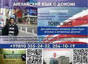 Англо-Американский язык с носителем,  IELTS,  TOEFL