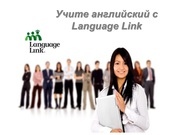 Английский язык с иностранными преподавателями в Language Link!