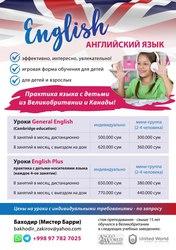 Изучение Английских языков с детьми - иностранцами